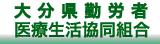 大分県勤労者医療生活協同組合