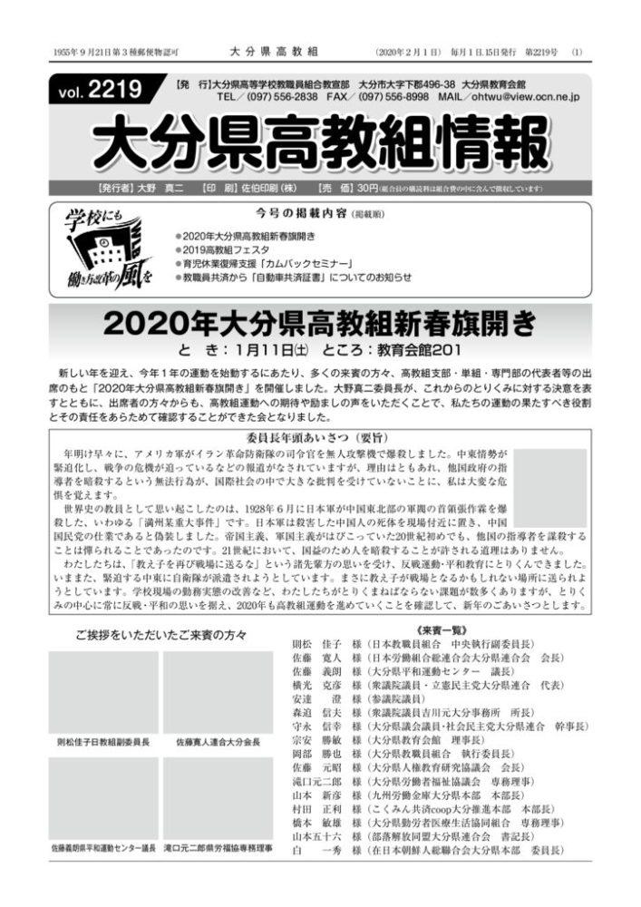 2020_2219_0201のサムネイル